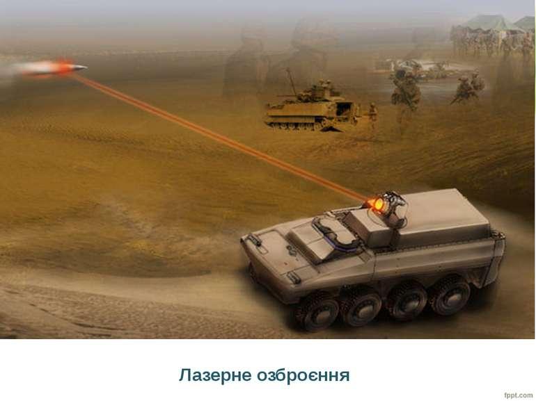 Лазерне озброєння