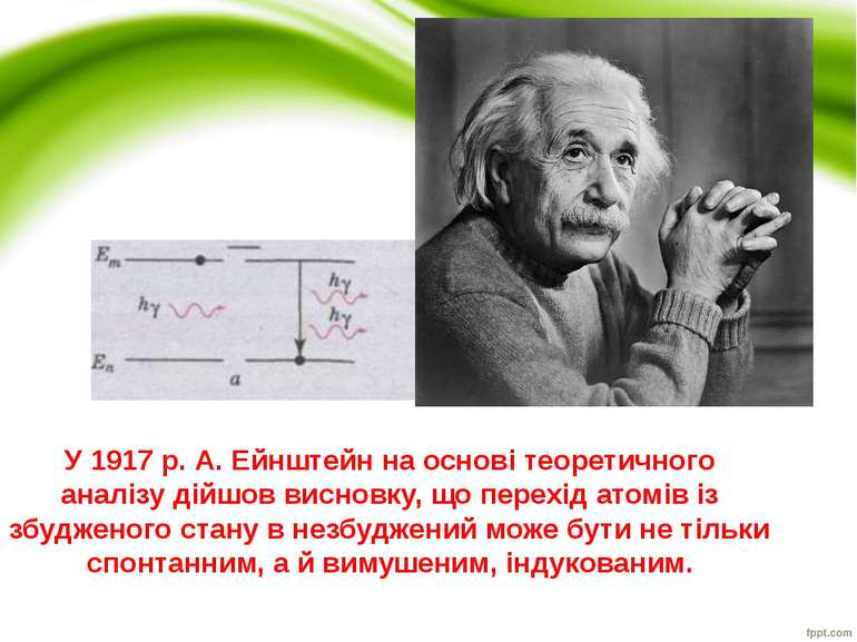 У 1917 р. А. Ейнштейн на основі теоретичного аналізу дійшов висновку, що пере...