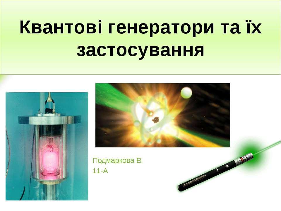 Квантові генератори та їх застосування Подмаркова В. 11-А