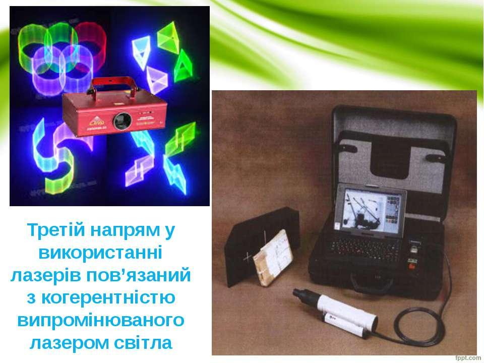 Третій напрям у використанні лазерів пов'язаний з когерентністю випромінювано...