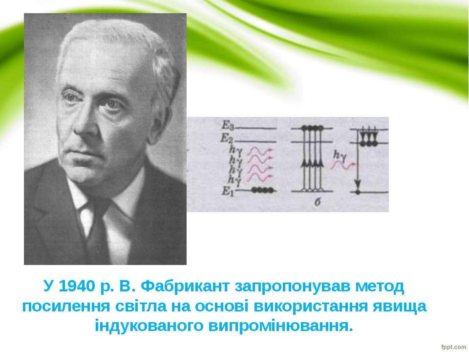 У 1940 р. В. Фабрикант запропонував метод посилення світла на основі використ...