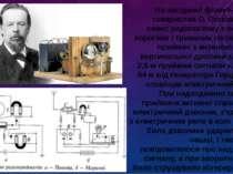 На засіданні фізико-хімічного товариства О. Попов здійснив сеанс радіозв'язку...