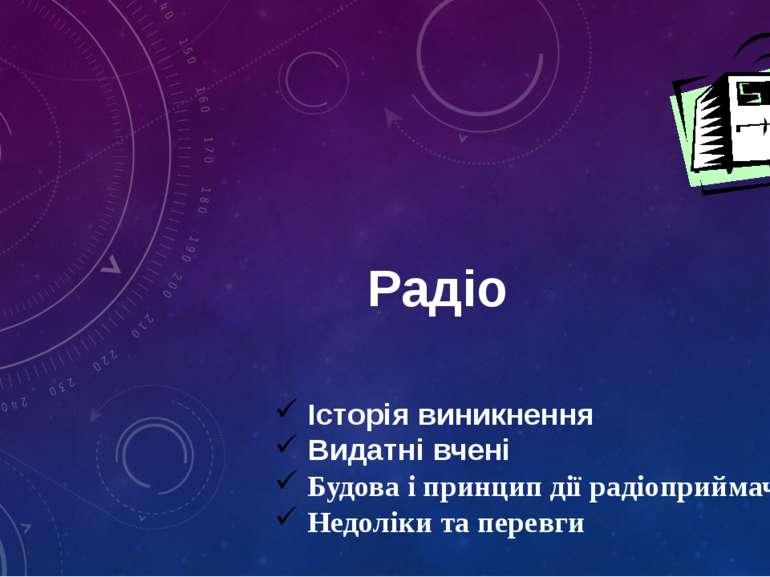 Радіо Історія виникнення Видатні вчені Будова і принцип дії радіоприймача Нед...