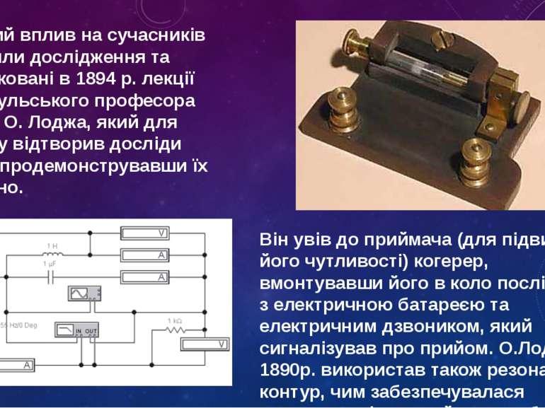 Великий вплив на сучасників справили дослідження та опубліковані в 1894 р. ле...