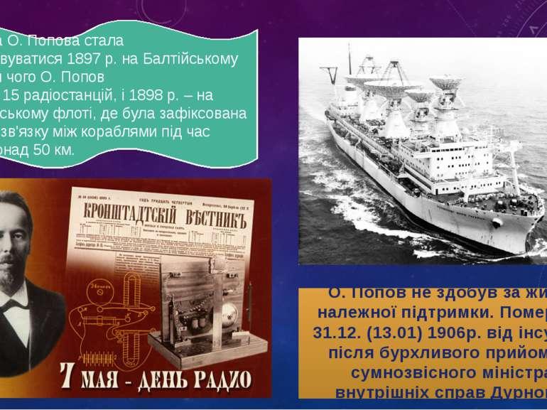 Апаратура О. Попова стала використовуватися 1897 р. на Балтійському флоті, дл...