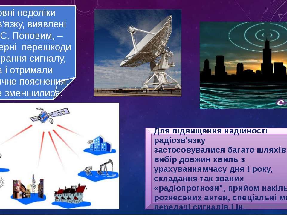 Основні недоліки радіозв'язку, виявлені ще А. С. Поповим, – атмосферні перешк...
