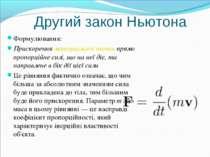 Другий закон Ньютона Формулювання: Прискорення матеріальної точки прямо пропо...