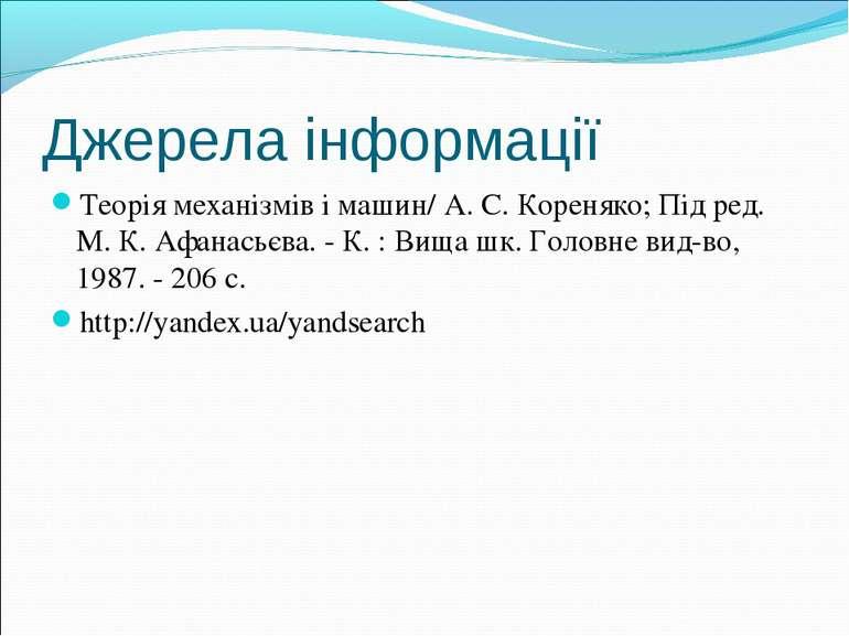 Джерела інформації Теорія механізмів і машин/ А.С.Кореняко; Під ред. М.К....