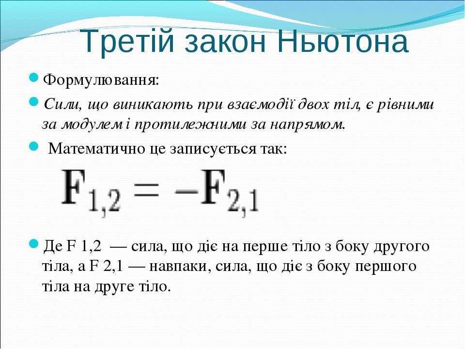 Третій закон Ньютона Формулювання: Сили, що виникають при взаємодії двох тіл,...