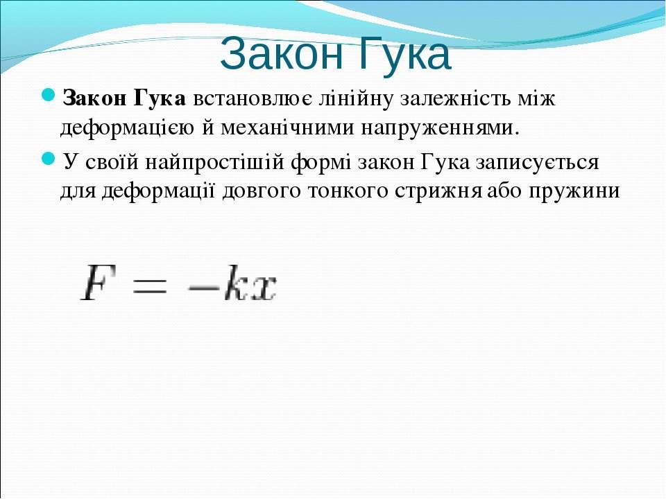 Закон Гука Закон Гука встановлює лінійну залежність між деформацією й механіч...