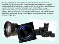 Явище інтерференції застосовується для поліпшення якості оптичних приладів (п...