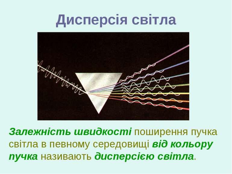 Дисперсія світла Залежність швидкості поширення пучка світла в певному середо...