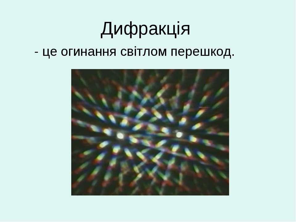 Дифракція - це огинання світлом перешкод.