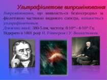 Випромінювання, що виявляєть ся безпосередньо за фіолетовою частиною видимого...