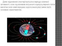 Деякі відхилення спостерігаються в періоди сонячної активності, коли під впли...