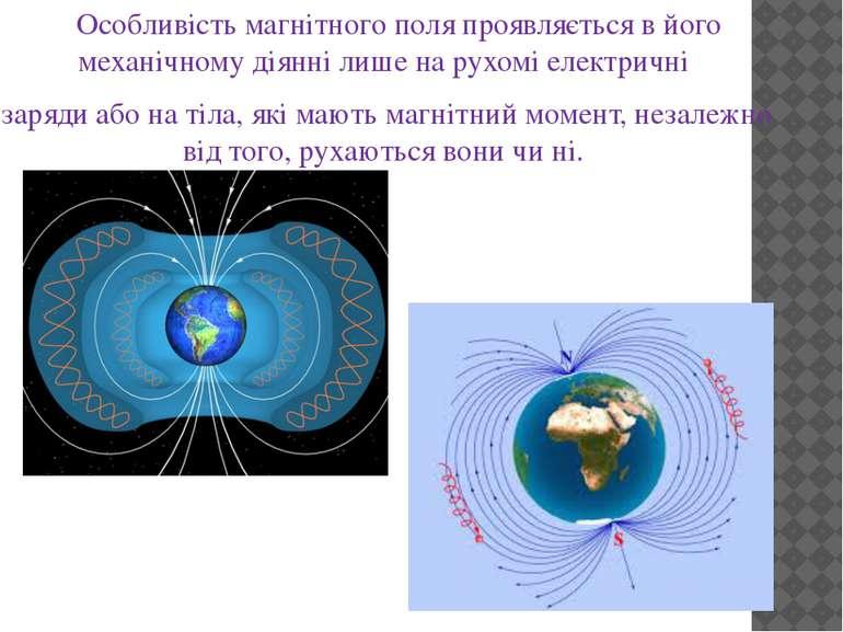 Особливість магнітного поля проявляється в його механічному діянні лише на ру...