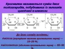 Крохмалем називається суміш двох полісахаридів, побудованих із залишків циклі...