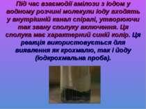 Під час взаємодії амілози з іодом у водному розчині молекули іоду входять у в...