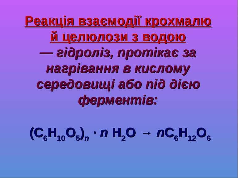 Реакція взаємодії крохмалю й целюлози з водою — гідроліз, протікає за нагріва...