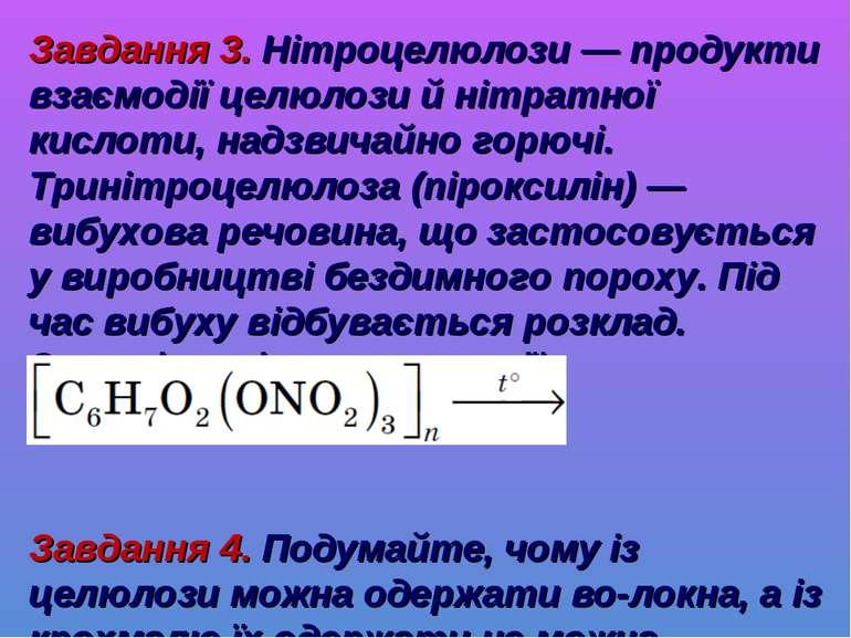 Завдання 3. Нітроцелюлози — продукти взаємодії целюлози й нітратної кислоти, ...