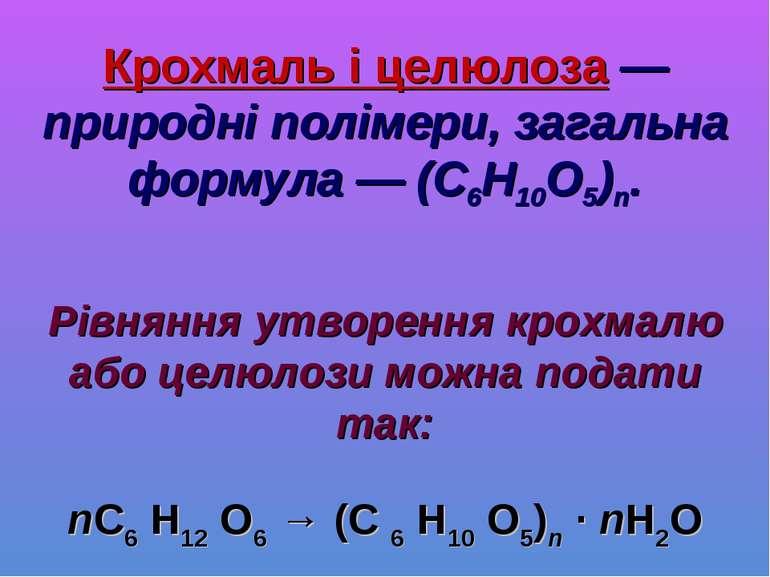 Крохмаль і целюлоза — природні полімери, загальна формула — (C6H10О5)n. Рівня...
