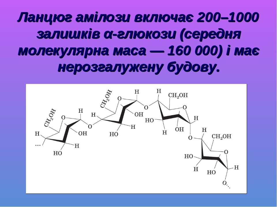 Ланцюг амілози включає 200–1000 залишків α-глюкози (середня молекулярна маса ...