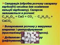 Сатурація (обробка розчину сахарату карбон(IV) оксидом для осадження кальцій ...
