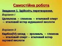 Самостійна робота Завдання 1. Здійсніть перетворення. Варіант І Целюлоза → гл...