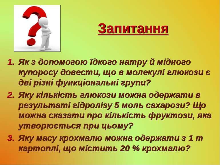 Запитання Як з допомогою їдкого натру й мідного купоросу довести, що в молеку...