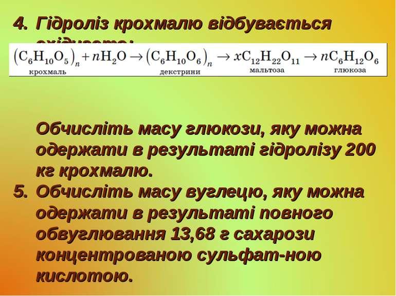 Гідроліз крохмалю відбувається східчасто: Обчисліть масу глюкози, яку можна о...