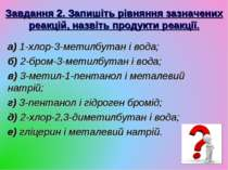 Завдання 2. Запишіть рівняння зазначених реакцій, назвіть продукти реакції. а...