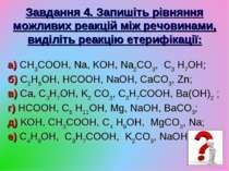 Завдання 4. Запишіть рівняння можливих реакцій між речовинами, виділіть реакц...
