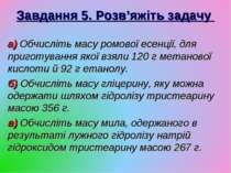 Завдання 5. Розв'яжіть задачу а) Обчисліть масу ромової есенції, для приготув...
