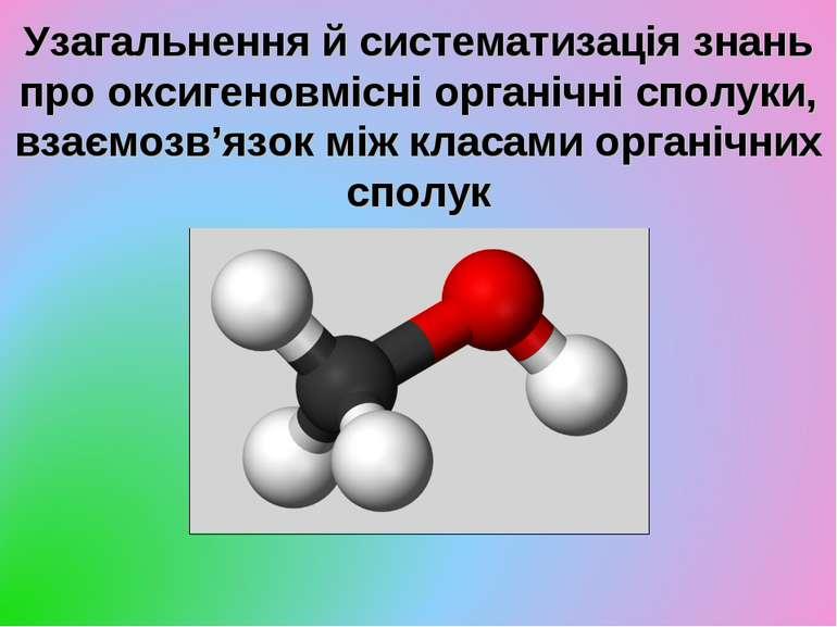 Узагальнення й систематизація знань про оксигеновмісні органічні сполуки, вза...