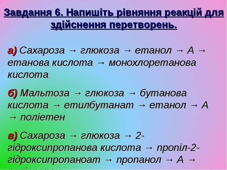 Завдання 6. Напишіть рівняння реакцій для здійснення перетворень. а) Сахароза...