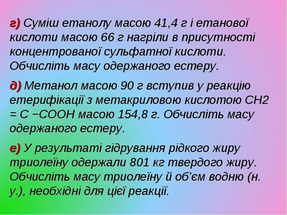 г) Суміш етанолу масою 41,4 г і етанової кислоти масою 66 г нагріли в присутн...