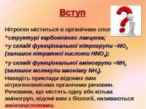 Вступ Нітроген міститься в органічних сполуках: структурі карбонового ланцюга...