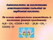 Амінокислоти за кислотними властивостями сильніші за карбонові кислоти. Як ос...