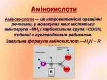Амінокислоти Амінокислоти — це нітрогеновмісні органічні речовини, у молекула...