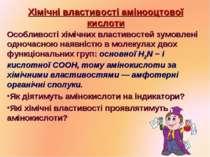 Хімічні властивості амінооцтової кислоти Особливості хімічних властивостей зу...