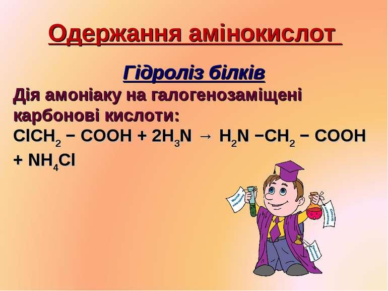 Одержання амінокислот Гідроліз білків Дія амоніаку на галогенозаміщені карбон...