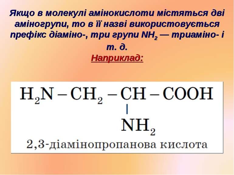 Якщо в молекулі амінокислоти містяться дві аміногрупи, то в її назві використ...
