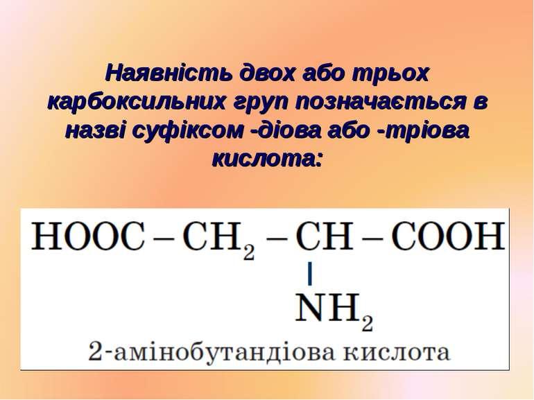 Наявність двох або трьох карбоксильних груп позначається в назві суфіксом -ді...