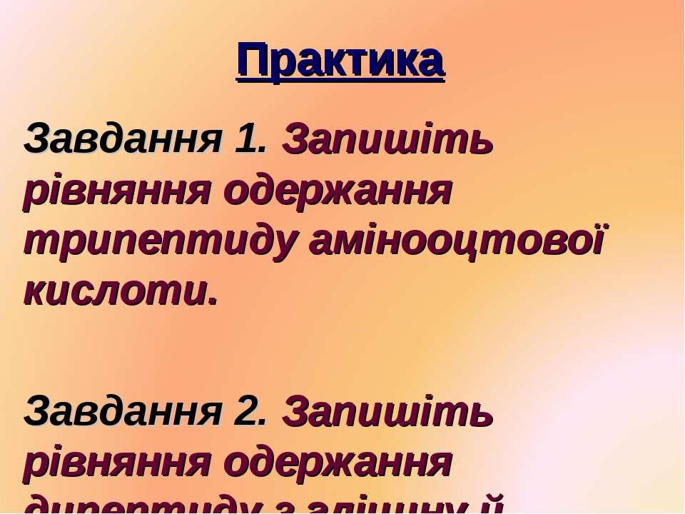Практика Завдання 1. Запишіть рівняння одержання трипептиду амінооцтової кисл...