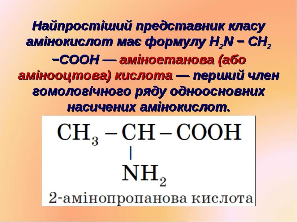 Найпростіший представник класу амінокислот має формулу H2N − CH2 −COOH — амін...
