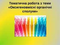 Тематична робота з теми «Оксигеновмісні органічні сполуки»
