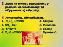 Жири як естери вступають у реакцію: а) дегідратації; б) гідрування; в) гідрол...