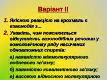 Варіант ІІ Якісною реакцією на крохмаль є взаємодія з... Укажіть, чим пояснює...