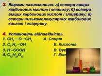 Жирами називаються: а) естери вищих карбонових кислот і етанолу; б) естери ви...