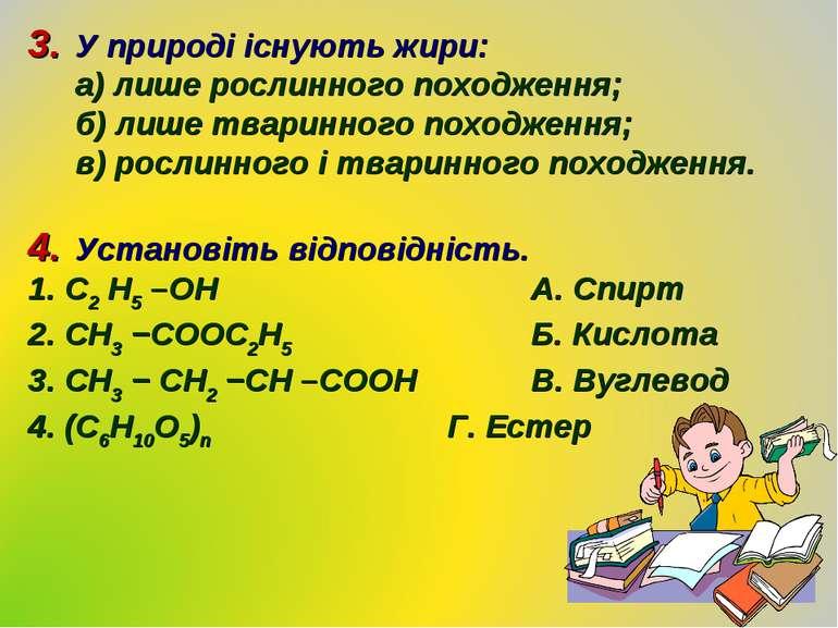 У природі існують жири: а) лише рослинного походження; б) лише тваринного пох...